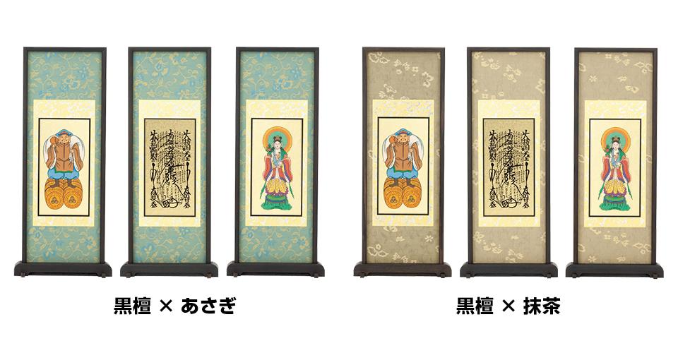 黒檀×あさぎと黒檀×抹茶の写真