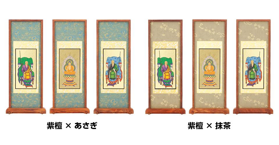 紫檀×あさぎと紫檀×抹茶の写真