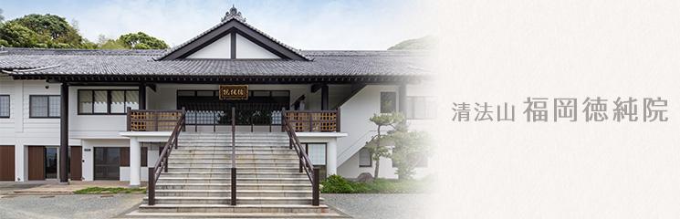 清法山 福岡徳純院