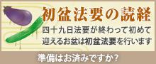 新盆・お盆の読経について