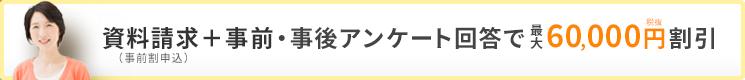 最大60,000円(税抜)割引制度
