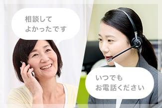 お客様に寄り添う電話相談員の研修制度