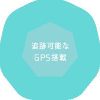 追跡可能なGPS搭載