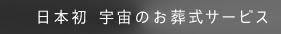 日本初 宇宙のお葬式サービス
