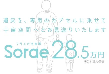 ソラエの宇宙葬Soraeは28.5万円で、遺灰を専用のカプセルに乗せて宇宙空間へとお見送りいたします。